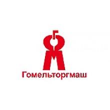 ГОМЕЛЬТОРГМАШ (Білорусь)